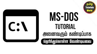 MS Dos Command Prompt Basics Tamil Tutorials World_HD