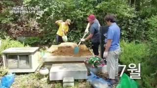 2016년도 마석모란공원 민주열사묘역 정비사업