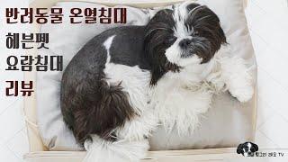 강아지 원목 온열침대 : 헤븐펫 요람침대 솔직 리뷰