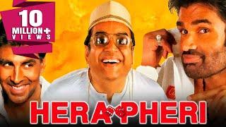 हेरा फेरी - अक्षय कुमार, परेश रावल और सुनील शेट्टी की ब्लॉकबस्टर कॉमेडी मूवी | Hera Pheri (2000)