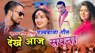 New Panchebaja Song 2075 Dekhe Aja Sapana - Khuman Adhikari & Samjhana Bhandari | Ft.Karishma Dhakal