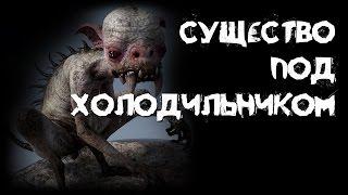 Страшные истории - Существо под холодильником
