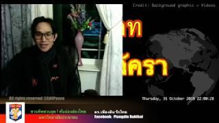 """เหมืองทองอัครา """"คนกลุ่มเดียวทำพลาด คนทั้งชาติต้องใช้หรือ?"""" ดร. เพียงดิน รักไทย  ล่าสุด 1 พ.ย. 2562"""