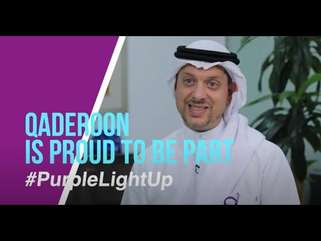 Purple Space 2020 الكلمة التشويقية للرئيس التنفيذي السيد سلمان علي رضا حول تعاون قادرون مع