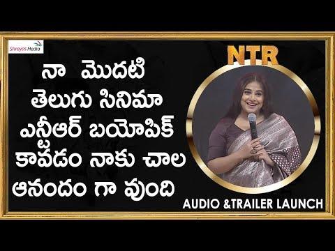 Vidya Balan Lovely Speech @NTR Biopic Audio & Trailer Launch Event
