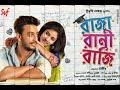 Jodi Raji Hosh mp4,hd,3gp,mp3 free download Jodi Raji Hosh