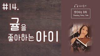 정지영의 스위트뮤직박스 | 생각하는 동화 | EP14. 귤을 좋아하는 아이