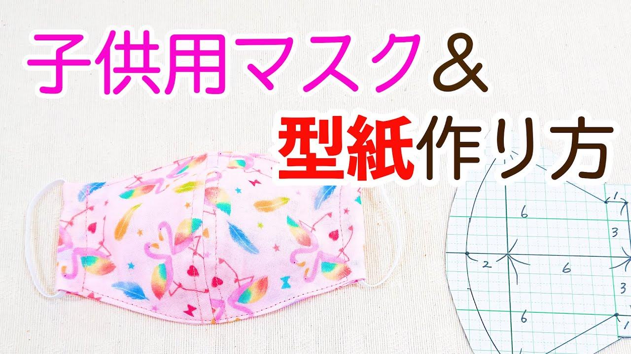 の 型紙 の 作り方 マスク 手作り