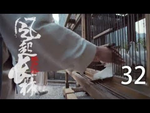 琅琊榜之风起长林 32丨Nirvana in Fire Ⅱ 32(主演:黄晓明,刘昊然,佟丽娅,张慧雯)【精彩预告片】