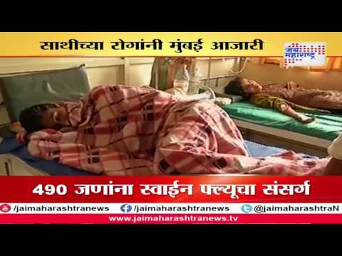 490 CASES OF SWINE FLU IN THANE AND MUMBAI