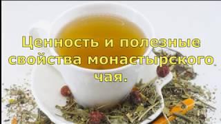 Ценность и полезные свойства монастырского чая