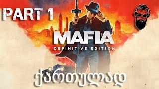 Mafia Definitive Edition ქართულად ნაწილი 1