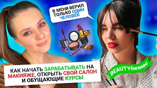 ЖЕНСКИЙ БИЗНЕС как начать зарабатывать на макияже открыть свой салон красоты и обучающие курсы