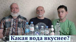 Какая вода вкуснее?