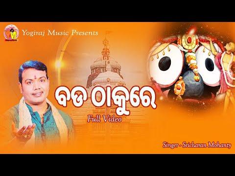 New Oriya Bhajan//Bada Thakure//New Mix Video//Actor & Singer-Sricharan