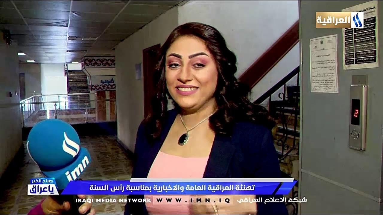 تهنئة العراقية العامة والاخبارية بمناسبة راس السنة