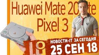 Новости IT. PlayStation Classic, Huawei Mate 20 Lite, Google Pixel 3 XL, Huawei Mate 20 Pro