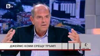 Лице в лице: Тома Томов: Тереза Мей се оказа една комарджийка