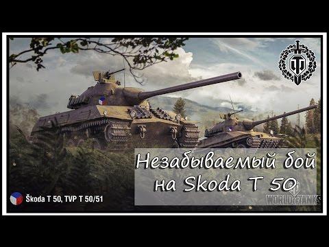 ► Skoda T50, 9к урона, 10 фрагов, незабываемый бой - World of tanks
