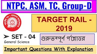 #RRB NTPC/Group D 2019 | Important Questions set-4 in Bengali PDF
