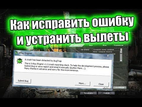 !!!2 способа РЕШЕНИЯ ОШИБКИ X-Ray Engine в игре STALKER!!!