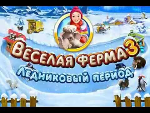 Игры ALAWAR Веселая ферма 3  Ледниковый период