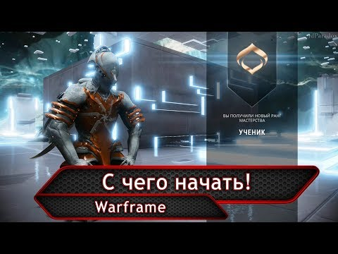 Как играть в warframe