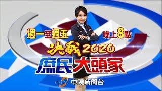 呂秀蓮要參選2020瓜分獨派票!藍營可贏蔡10至30萬票《決戰2020 庶民大頭家》20190918 (週三)#中視新聞LIVE直播
