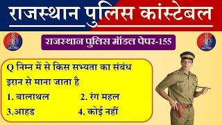 #155 Rajasthan Police GK // Rajasthan police constable Model Paper // Prahlad Saran