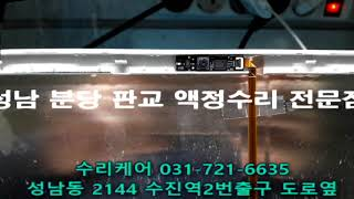 성남노트북액정수리 수진역2번 출구 분당 판교 위례
