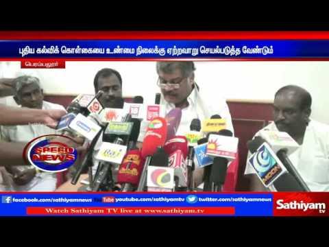 New educational scheme should be avoided: TMK leader GK Vasan.  | Sathiyam TV news