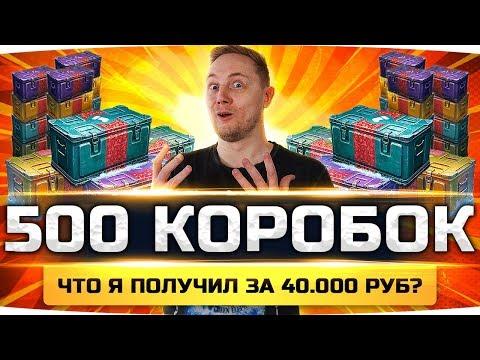 ЭТО ПОДСТАВА ОТ WG! ● ОТКРЫЛ 500 КОРОБОК ● Что выпало  на 40 000 рублей? ● Розыгрыш 100 Коробок