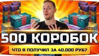 ВОТ ЭТО ПОДСТАВА! ● ОТКРЫЛ 500 КОРОБОК ● Что выпало  на 40 000 рублей? ● Розыгрыш 100 Коробок