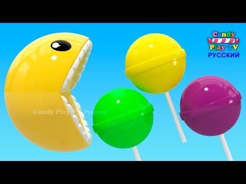 Учим цвета с 3D Pacman   3Д Леденцы на палочке   Учим цвета с 3Д Пакманом   Пакман для детей