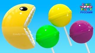 Учим цвета с 3D Pacman | 3Д Леденцы на палочке | Учим цвета с 3Д Пакманом | Пакман для детей