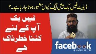 #DeleteFacebook? The Big Controversy फेसबुक की वास्तविकता Urdu Hindi