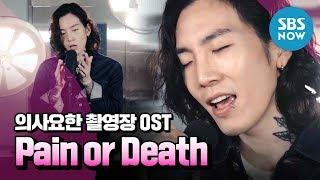 [의사요한] OST 촬영장 라이브 'Part.4 서사무엘 - Pain or Death' / 'Doctor John' OST | SBS NOW
