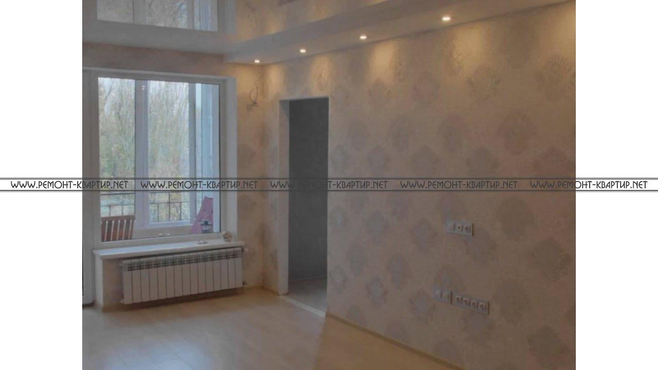 хрущевка 2 комнатная ремонт квартир фото