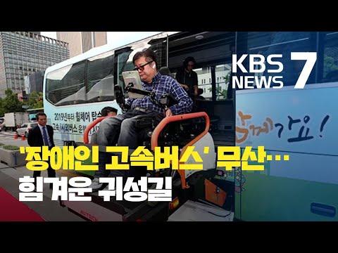 '장애인 고속버스' 또 무산…이번 추석도 머나먼 귀성길 / KBS뉴스(News)