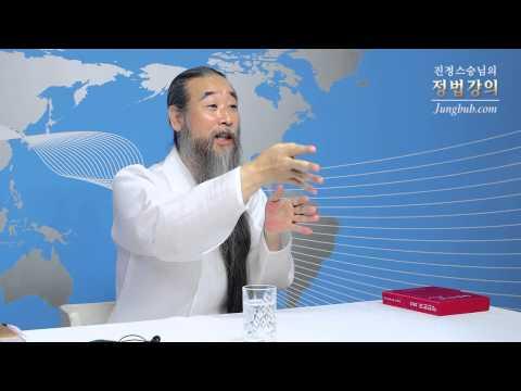 [정법강의] 3189강 영이 맑다, 자신을 갖추는 방법