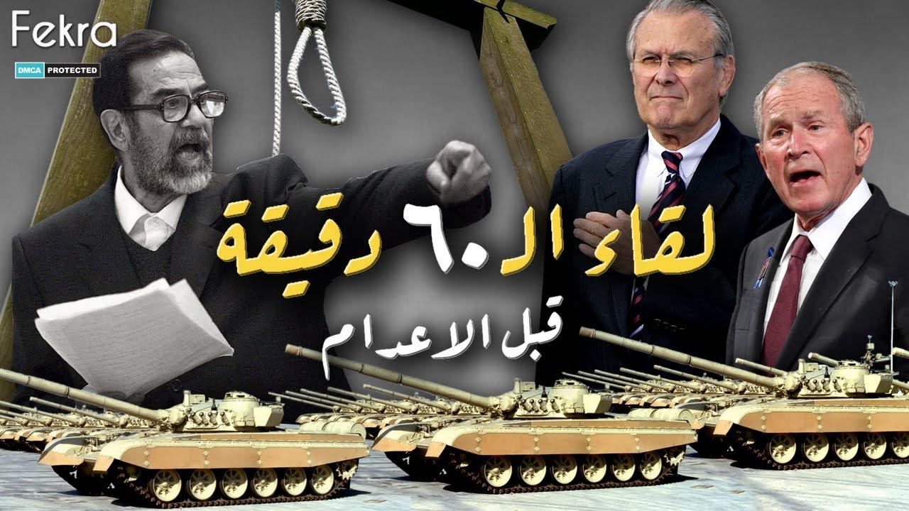 اسرار 60 دقيقة قضاها وزير الدفاع الأمريكي رامسفيلد مع صدام حسين في سجن المطار !!