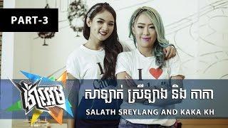 ម៉ាអេម MA EM 2_Part 3 - សាឡាត់ ស្រីឡាង & កាកា | Salath Sreylang & KaKa KH