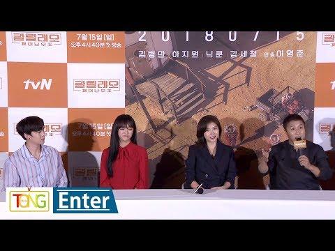 Nichkhun·gugudan SEJEONG·Ha Ji-won 'GALILEO' Presentation -Q&A- (닉쿤, 구구단 세정, 하지원, 김병만, 갈릴레오)