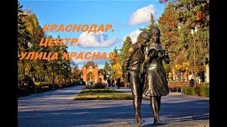 КРАСНОДАР/ ЦЕНТР И УЛИЦА КРАСНАЯ/ НА ПМЖ В КРАСНОДАР