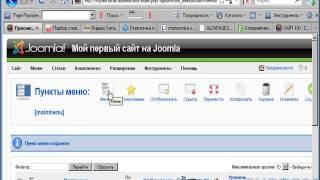 видео Уроки по CMS Joomla