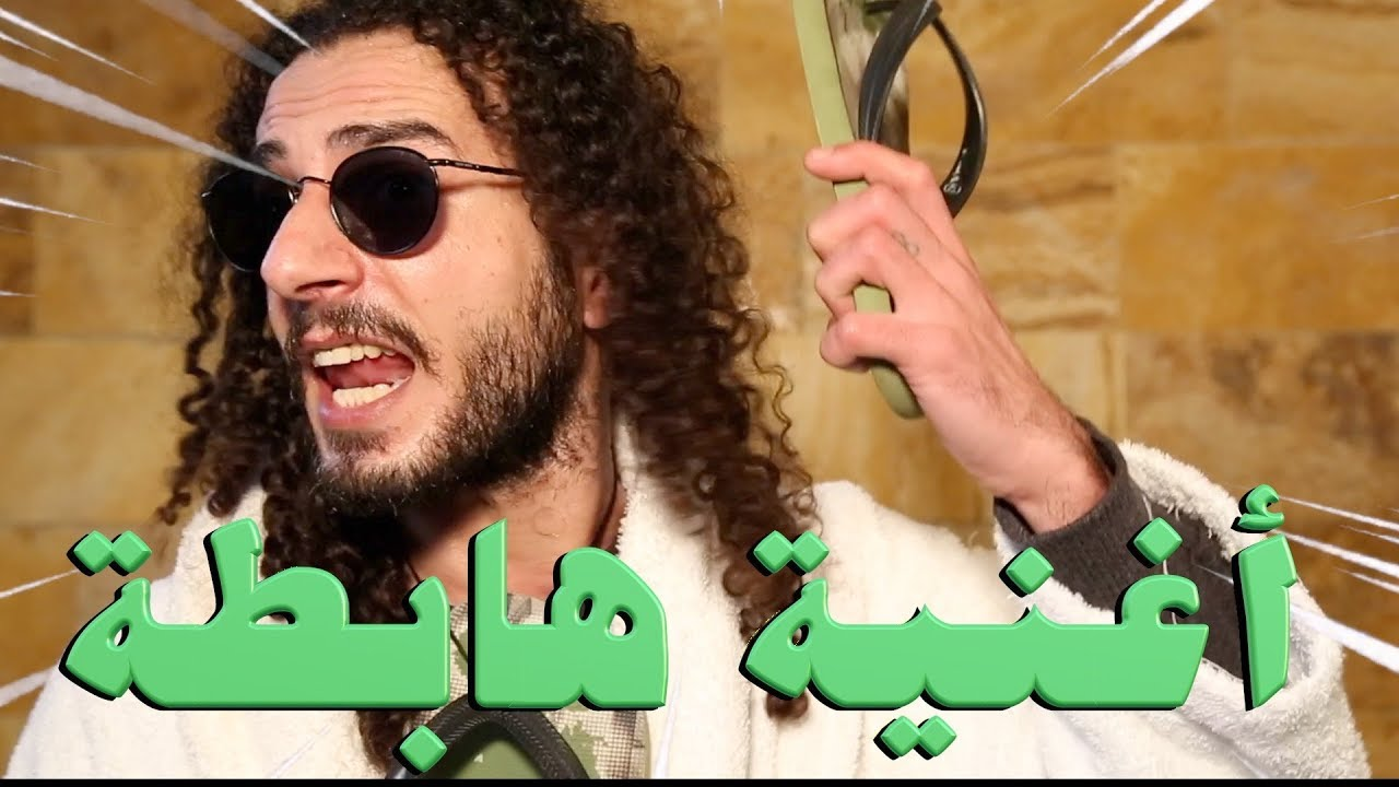 أغنية كيري كيري أم سي شحاطة    Mc Sha7ata .. Kiri Kiri (Official Video)