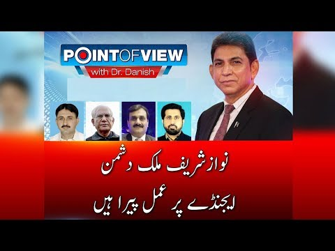 Point Of View | 14 May 2018 | 24 News HD