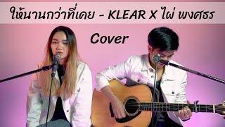 ให้นานกว่าที่เคย (Collab Version) - KLEAR X ไผ่ พงศธร | Cover by Tan_Siran Feat. Aoy Amornphat