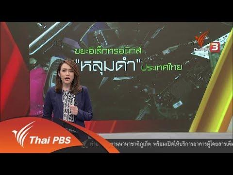 """ขยะอิเล็กทรอนิกส์ """"หลุมดำ"""" ประเทศไทย - วันที่ 01 Jun 2018"""