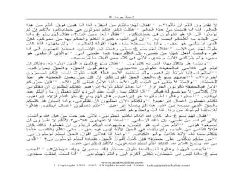 John انجيل يوحنا - http://www.arabicbible.com/bible/pdf_995/43-John_995.pdf